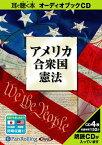 [書籍のゆうメール同梱は2冊まで]/[オーディオブックCD] アメリカ合衆国憲法[本/雑誌] (CD) / パンローリング