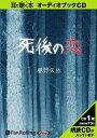 [オーディオブックCD] 死後の恋 (CD) / 夢野久作