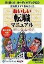 [オーディオブックCD] おいしい転職マニュアル (CD) / こう書房 / パーフェクトジョブ