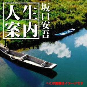 [オーディオブックCD] 人生案内 (CD) / 坂口安吾