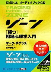 【送料無料選択可!】[オーディオブックCD] ゾーン~相場心理学入門 (CD) / マーク・ダグラス /...
