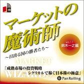 [オーディオブックCD] マーケットの魔術師 〜日出る国の勝者たち〜 Vol.11 (CD) / 鈴木一之 / 清水昭男