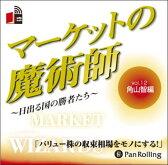 [オーディオブックCD] マーケットの魔術師 〜日出る国の勝者たち〜 Vol.12 (CD) / 角山智 / 清水昭男