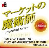 [オーディオブックCD] マーケットの魔術師 〜日出る国の勝者たち〜 Vol.13 (CD) / 上中康司 / 清水昭男