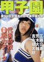 週刊朝日増刊 甲子園2012 2012年8月号 (雑誌) / 朝日新聞出版