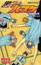 黒子のバスケ -ReplaceIII- ひと夏のキセキ (JUMP j BOOKS) (新書) / 藤巻忠俊