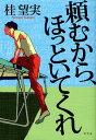 【送料無料選択可!】頼むから、ほっといてくれ (単行本・ムック) / 桂望実/著