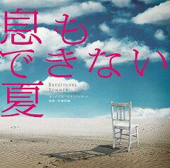 【送料無料選択可!】『息もできない夏』オリジナル・サウンドトラック / TVサントラ (音楽: 井...