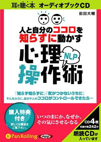 自己啓発, その他 2CD NLP (CD)