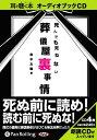 【送料無料選択可!】[オーディオブックCD] 死んでも死ねない葬儀屋裏事情 (CD) / ミリオン出版...