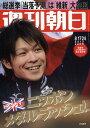 週刊朝日 2012年8/24号 ロンドン五輪 ニッポンメダルラッシュ! (雑誌) / 朝日新聞出版