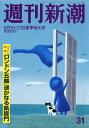 週刊新潮 2012年8/23号 【ワイド特集】 「ロンドン五輪」遥かなる凱旋門 (雑誌) / 新潮社
