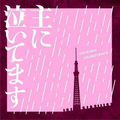 【送料無料選択可!】『主に泣いてます』オリジナル・サウンドトラック / TVサントラ (音楽: 白...