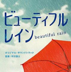 【送料無料選択可!】『ビューティフルレイン』オリジナル・サウンドトラック / TVサントラ (音...