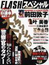 FLASH SPECIAL 2012年9/10号 【特集】 AKB48 & SKE48 & NMB48 & HKT48 (雑誌) / 光文社