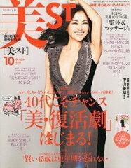 美ST (ビスト) 2012年10月号 【表紙】 中山美穂 (雑誌) / 光文社