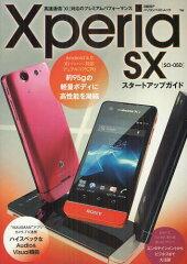 Xperia SX SO-05Dスタート (日経BPパソコンベストムック) (単行本・ムック) / 日経BP社