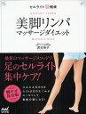セルライト超燃焼美脚リンパマッサージダイエット (単行本・ムック) / 渡辺佳子/著