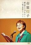 市原悦子 朗読ライブラリー <戦争童話シリーズ>[DVD] / 朗読 (市原悦子)