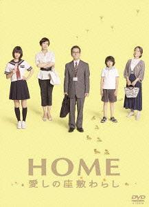 【送料無料選択可!】HOME 愛しの座敷わらし スペシャル・エディション / 邦画