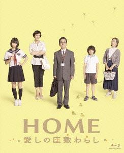 【送料無料選択可!】HOME 愛しの座敷わらし スペシャル・エディション [Blu-ray] / 邦画