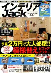 インテリアJack vol.22 (BEST SUPER GOODS SERIES 16) (単行本・ムック) / ベストセラーズ