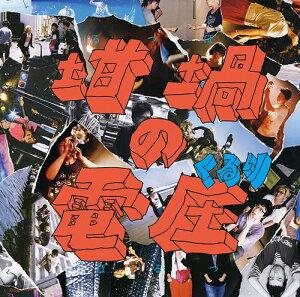 【送料無料選択可!】坩堝の電圧(るつぼのぼるつ) [DVD付初回限定盤 B] / くるり