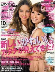 CanCam (キャンキャン) 2012年10月号 【表紙】 ミランダ・カー&舞川あいく (雑誌) / CanCam編...