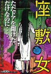 座敷女 鮫肌男と桃尻女 (KPC) (廉価版コミックス) / 望月峯太郎/著