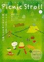 Picnic Stroll vol.1(2012) (I・P・S MOOK shirokuma…