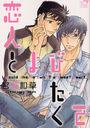 恋人とよびたくて (La Coela COMICS LC0001) (コミックス) / 宮越和草/著