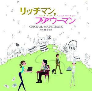 【送料無料選択可!】『リッチマン、プアウーマン』オリジナル・サウンドトラック / TVサントラ...