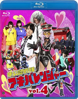 非公認戦隊アキバレンジャー vol.4 (最終巻) [Blu-ray] / 特撮