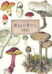 里山のきのこ[本/雑誌] (単行本・ムック) / 本田尚子