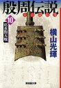 殷周伝説太公望伝奇10(潮漫画文庫)(まんが文庫)/横山光輝/著