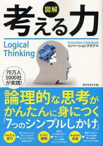 【送料無料選択可!】図解考える力 論理的な思考がかんたんに身につく「7つのシンプルしかけ」 ...
