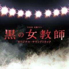 【送料無料選択可!】TBS系金曜ドラマ『黒の女教師』オリジナル・サウンドトラック / TVサントラ