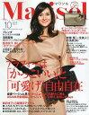 marisol (マリソル) 2012年10月号 (雑誌) / marisol編集部