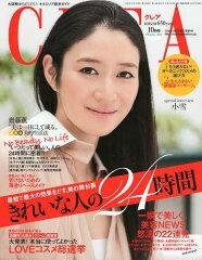 CREA (クレア) 2012年10月号 【表紙】 小雪 (雑誌) / CREA編集部