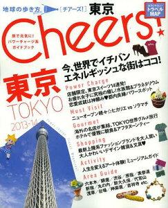 東京 2013-14 (地球の歩き方MOOK Cheers! 1) (単行本・ムック) / ダイヤモンド・ビッグ社