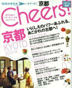 京都 2013-14 (地球の歩き方MOOK Cheers! 2) (単行本・ムック) / ダイヤモンド・ビッグ社