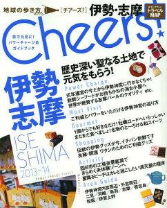 伊勢・志摩 2013-14 (地球の歩き方MOOK Cheers! 3) (単行本・ムック) / ダイヤモンド・ビッグ社