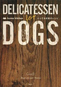 kuma kitchen とっておき愛犬レシピ[本/雑誌] (単行本・ムック) / kumakitchen/著