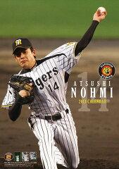 【送料無料選択可!】能見篤史(阪神タイガース) [2013年カレンダー] / 能見篤史