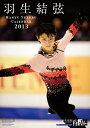 【送料無料選択可!】羽生結弦 [2013年カレンダー] / 羽生結弦