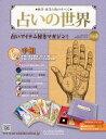 占いの世界 2012年9/19号 (雑誌) / アシェット・コレクションズ・ジャパン