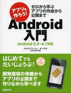 【送料無料選択可!】アプリを作ろう!Android入門 ゼロから学ぶアプリの作成から公開まで (単行...