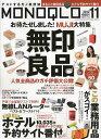 MONOQLO(モノクロ) 2012年11月号 【特集】 無印良品 人気全商品のガチ評価大公開! (雑誌) / ...