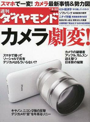 週刊ダイヤモンド 2012年9/22号 カメラ劇変! (雑誌) / ダイヤモンド社