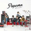 Popcorn [通常仕様][CD] / 嵐